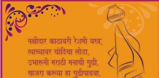 Happy Gudi Padwa Images