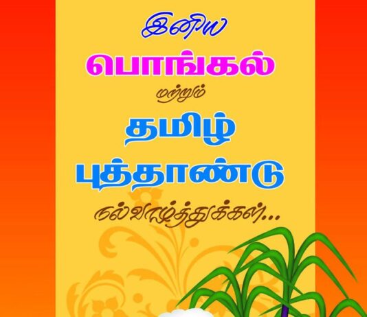 Happy Pongal Images Download