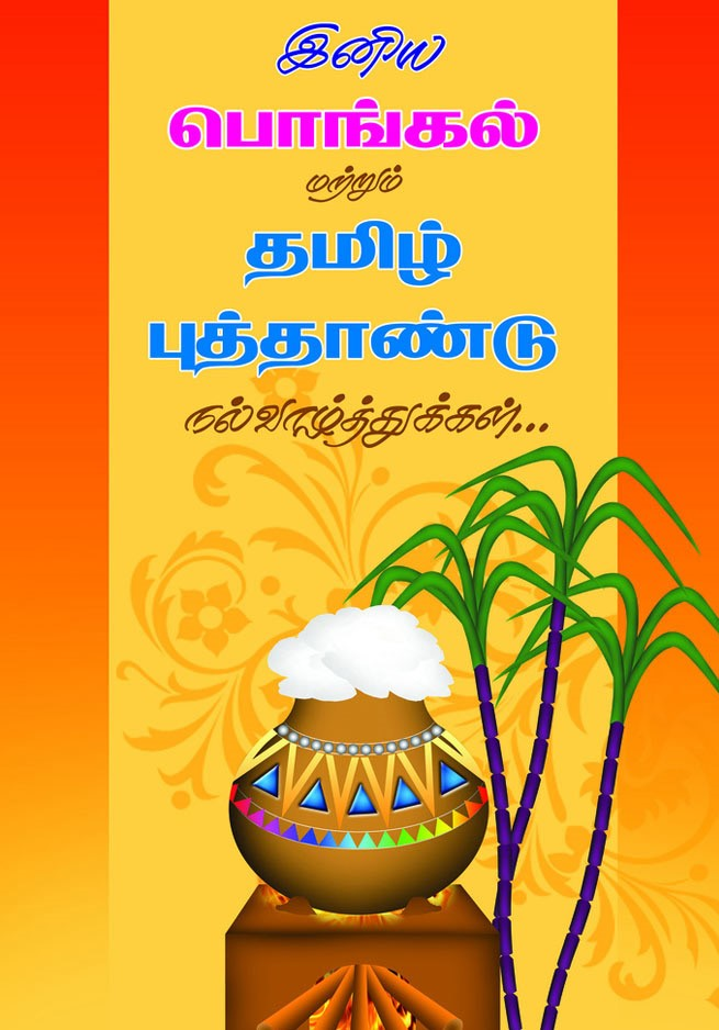 """""""Happy Pongal Images Download"""