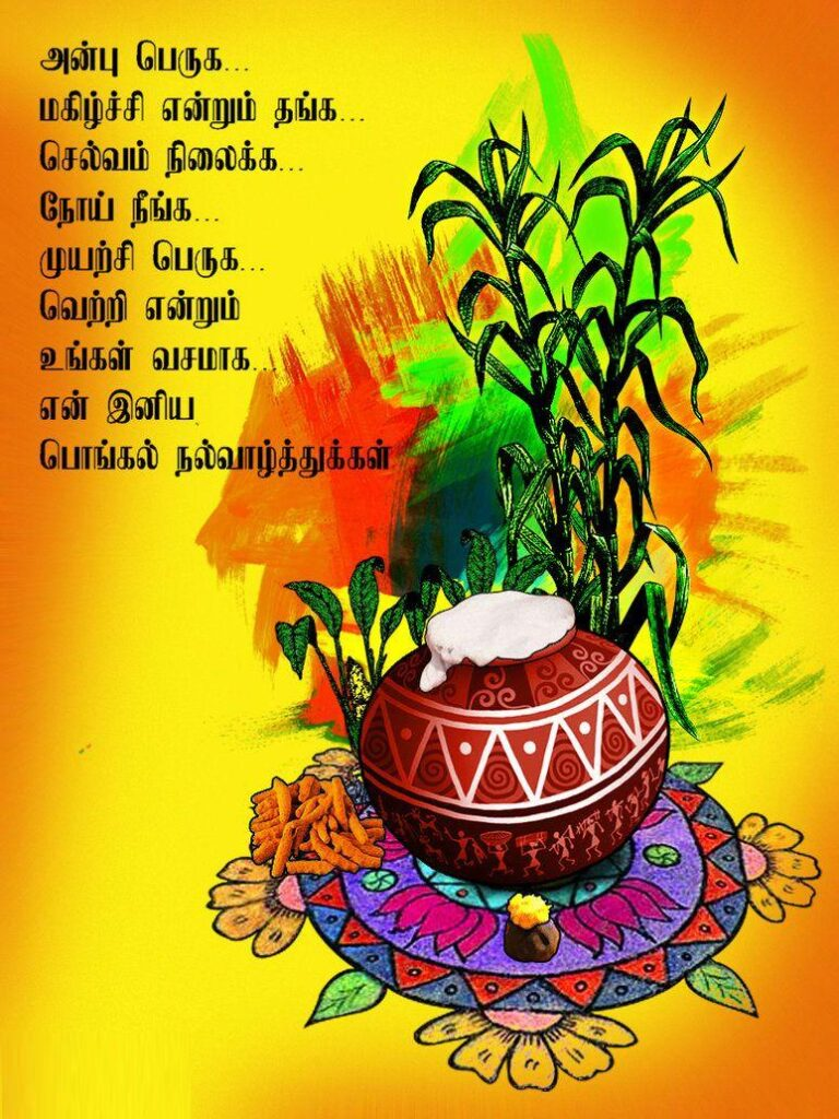 Pongal Wishes Images in Tamil 2