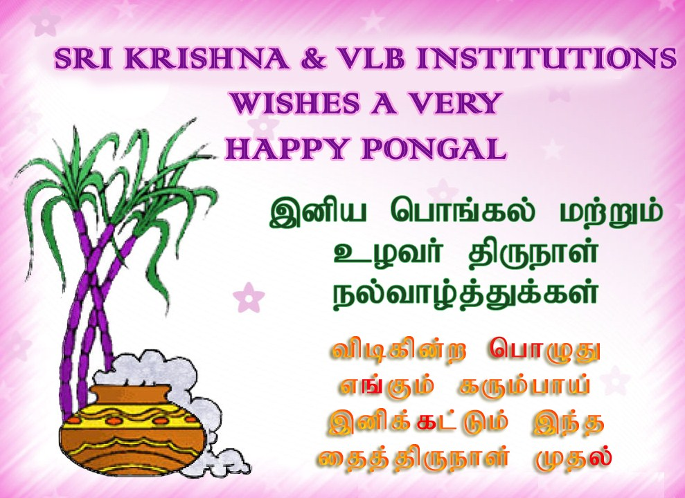 Pongal Wishes Images in Tamil 3